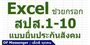 Excel Ẻ��蹻�Сѹ�ѧ��